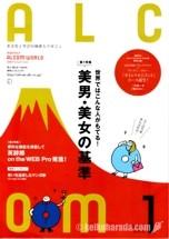 月刊アルコムワールド 2011年1月号