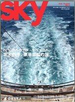 スカイマガジン 2011年7-8月号