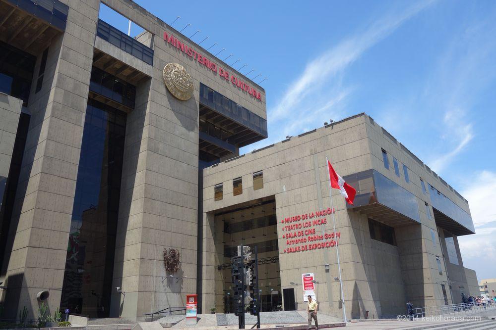 ペルー国立博物館
