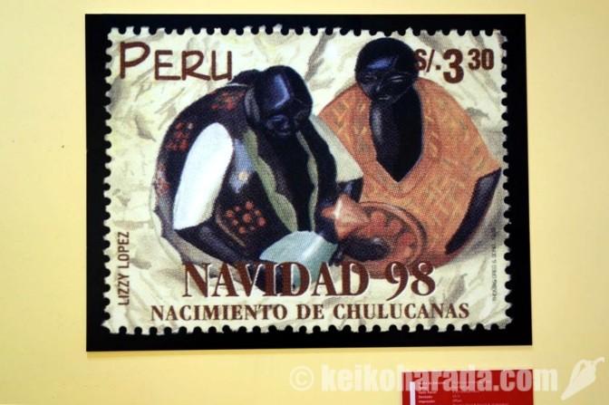 ペルーの切手
