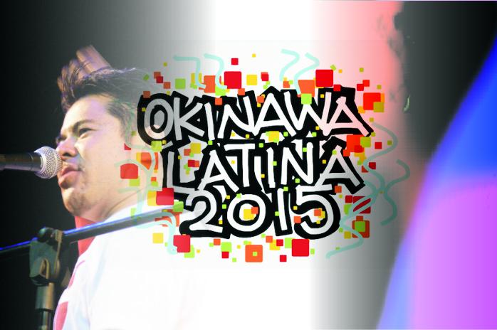 オキナワラティーナ2015