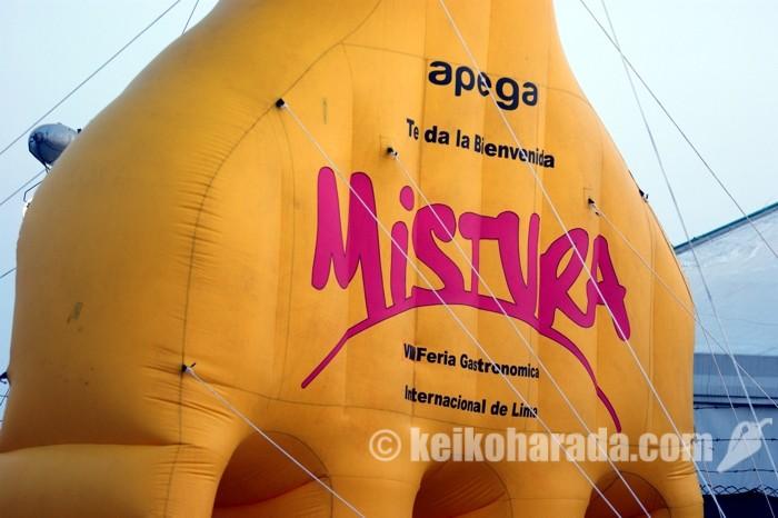 ミストゥーラ2015