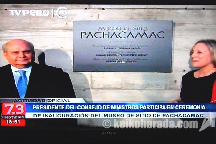 パチャカマック付属博物館開会式