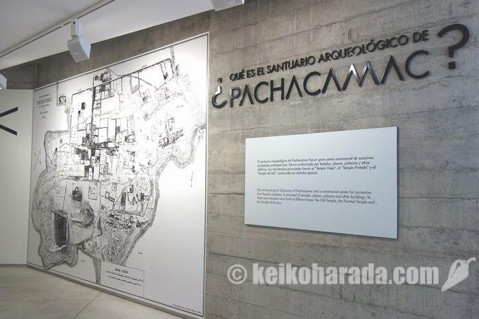 パチャカマック遺跡博物館