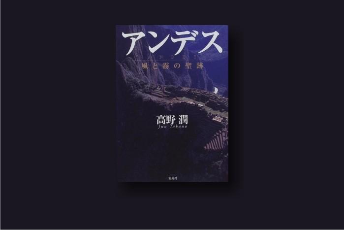 アンデス - 高野潤