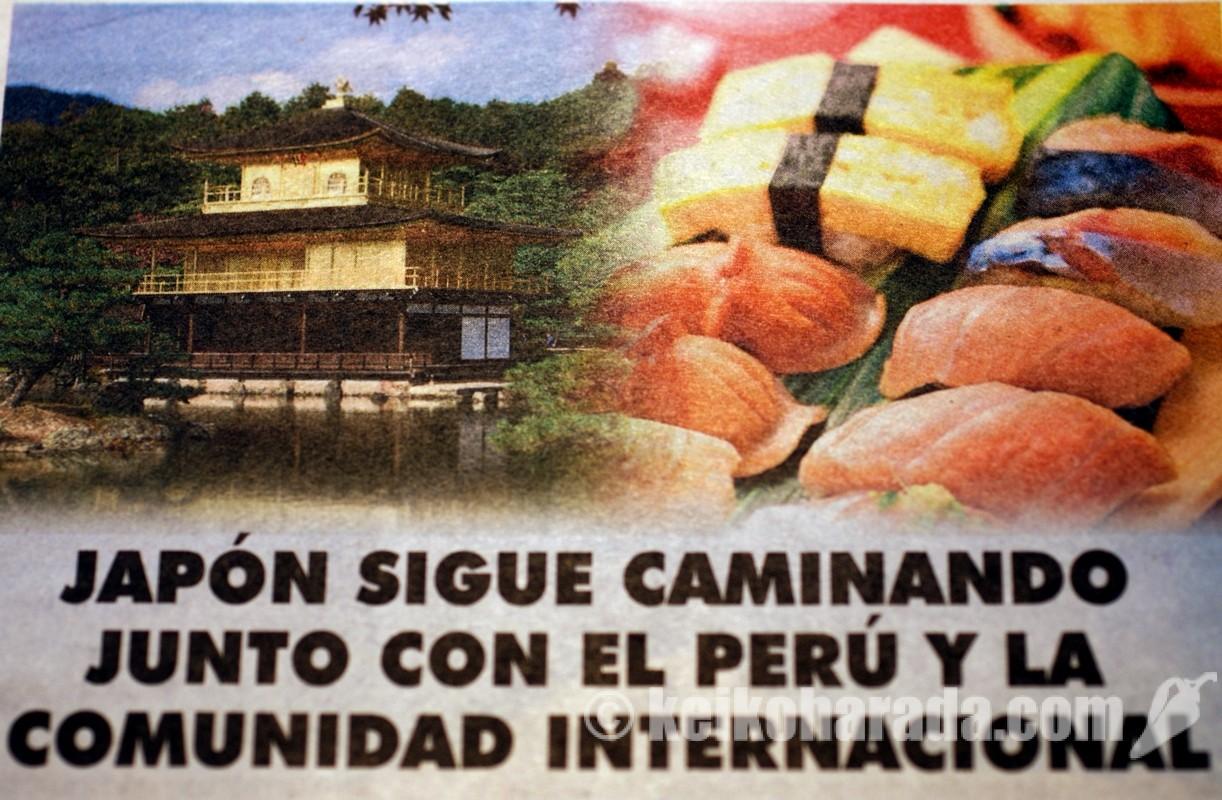 APEC Perú 2016 日本の新聞広告