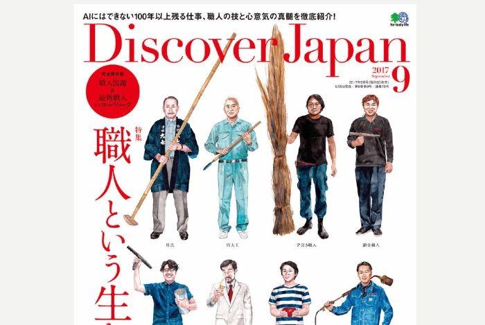 ディスカバージャパン ニッケイ料理