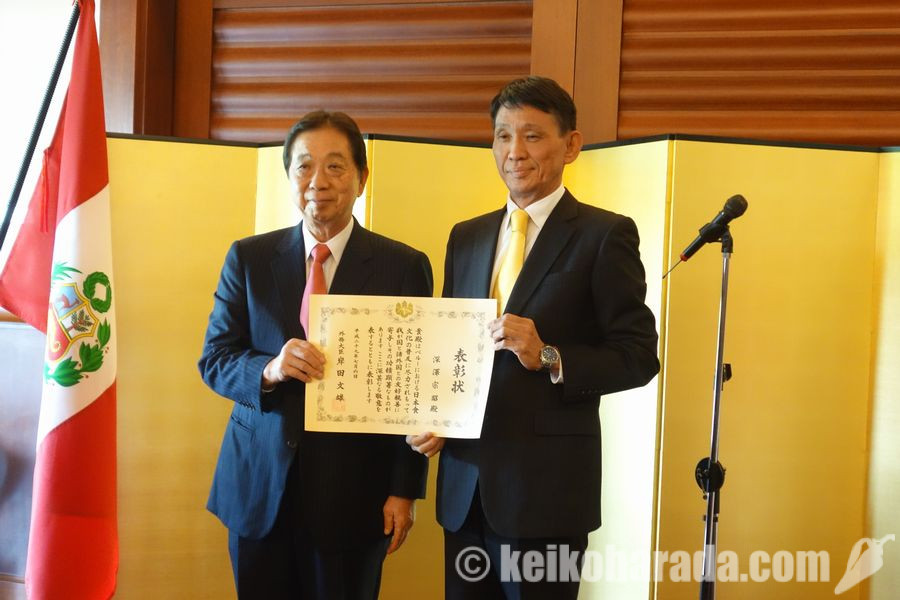 平成29年度外務大臣賞表彰式