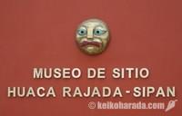 ワカ・ラハダ博物館