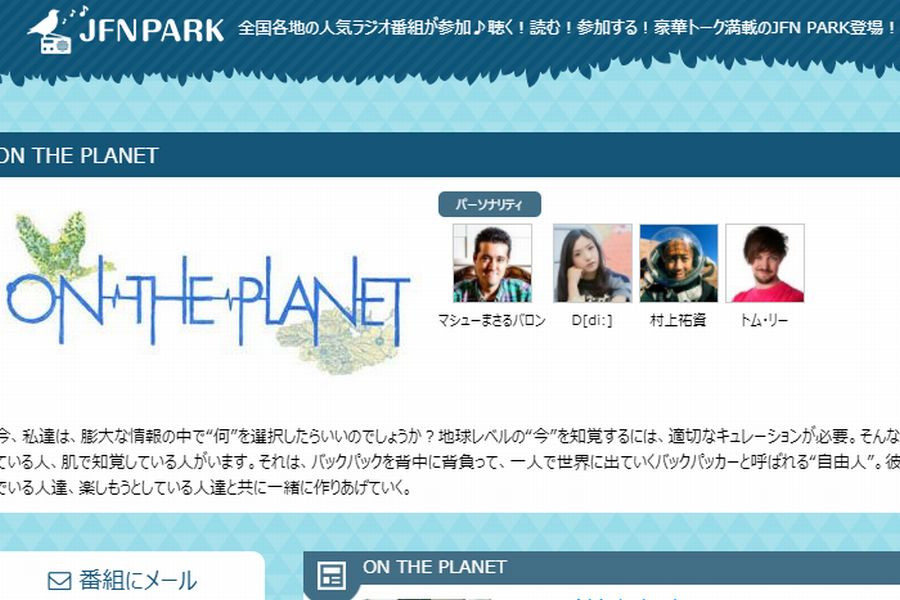 On The Planet キャラネーム