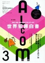 月刊アルコムワールド 2011年3月号