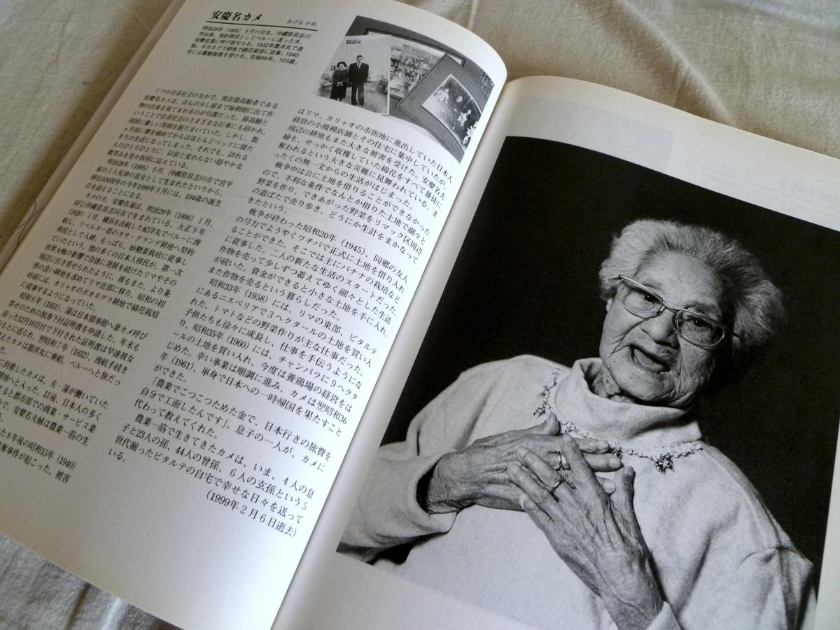 日系人の歴史