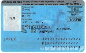 ペルーの身分証明書