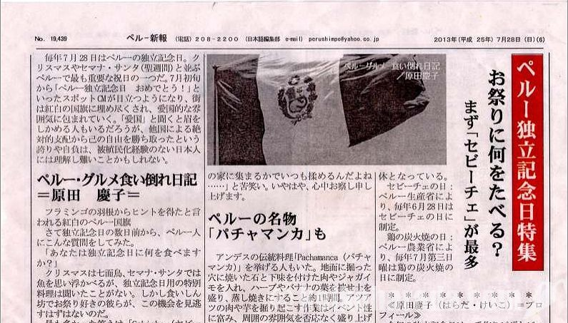 ペルー新報