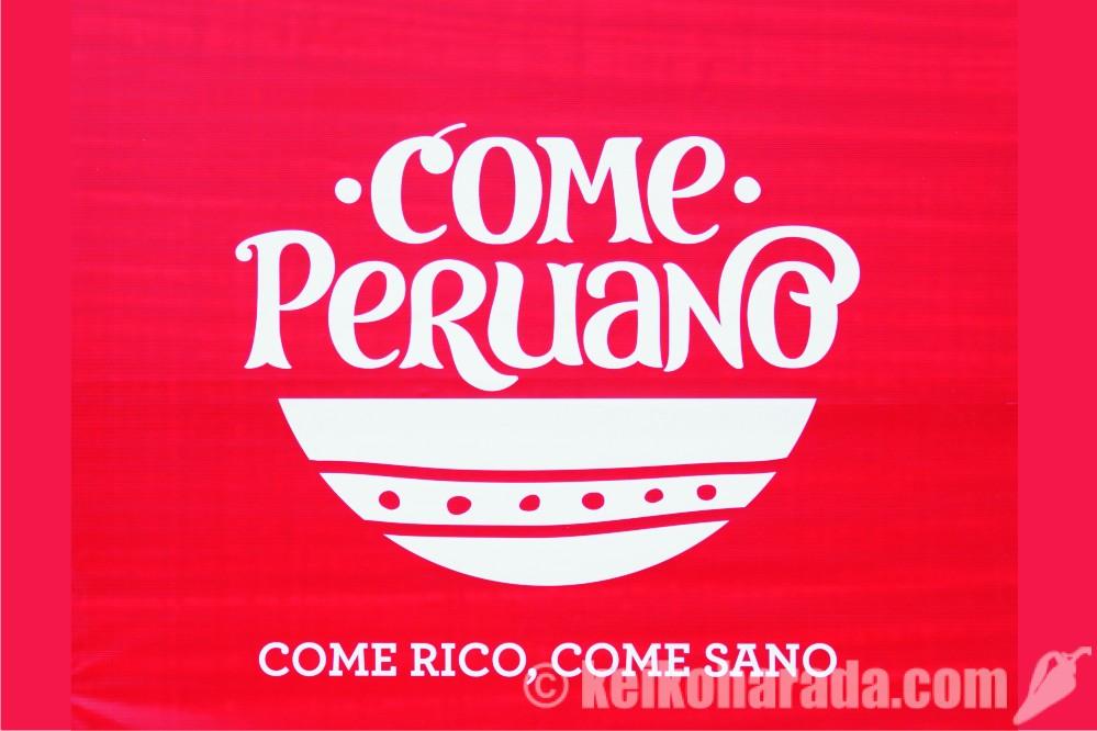 ペルー産を食べよう