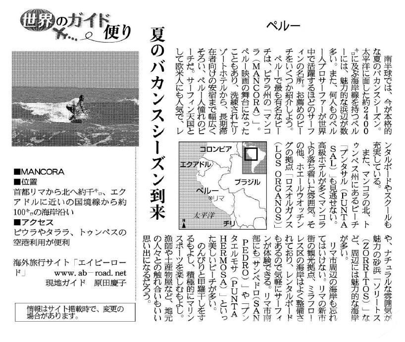 産経新聞「世界のガイド便り」