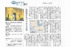 産経新聞2015年5月8日掲載記事抜粋
