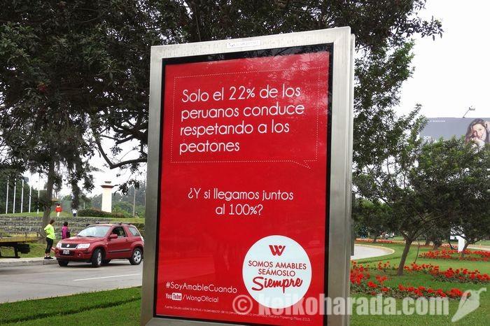 ペルー人ドライバーの22%は…