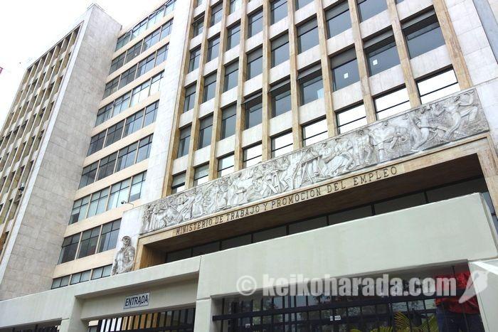 ペルーの労働雇用促進省