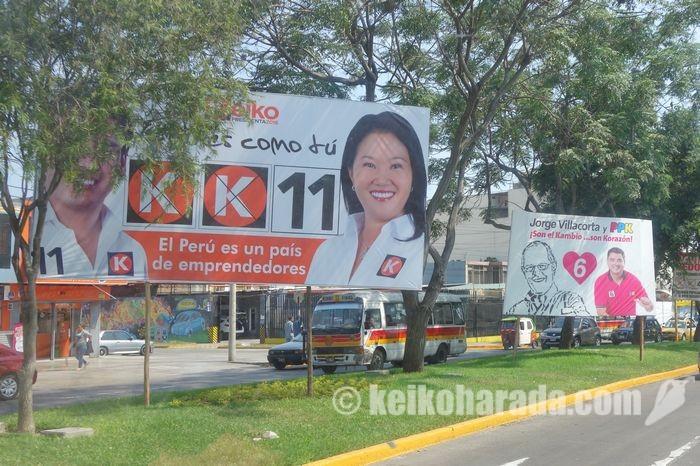 ペルー大統領選挙2016