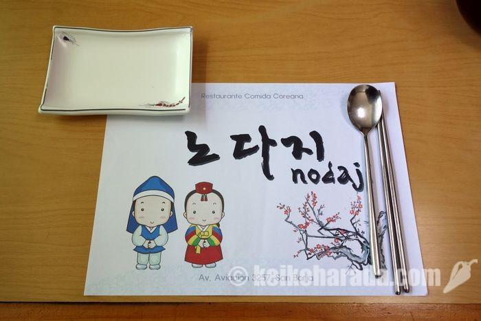 韓国料理レストラン「ノダジ」