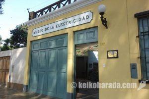 あのテルミンも体験できる!リマの電気博物館