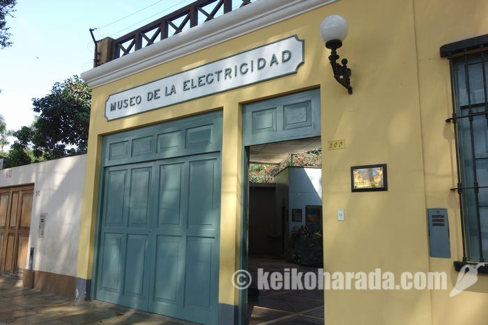 電気博物館