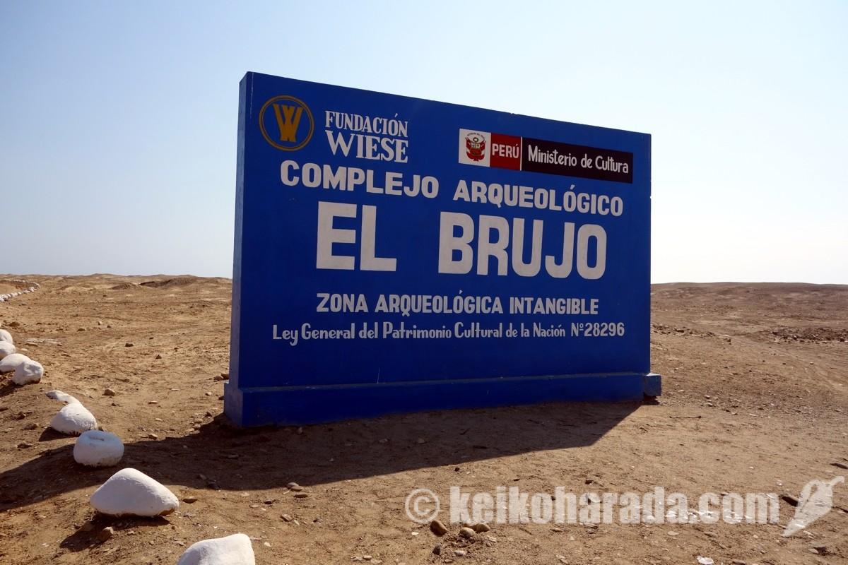 エル・ブルホ遺跡