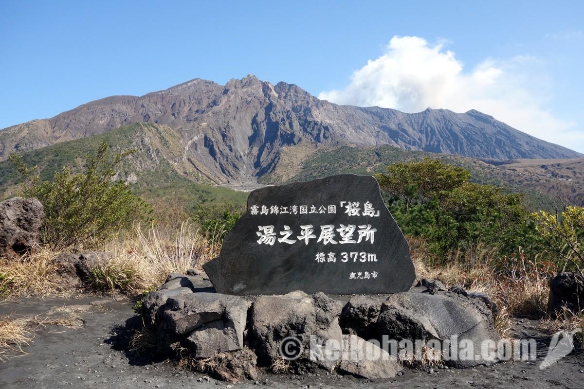 鹿児島 桜島