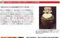 「天野博物館」は日本人が創設した本格的なアンデス考古学博物館