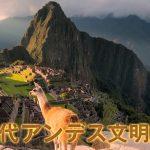 古代アンデス文明展 ついに開催!