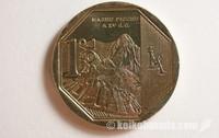マチュピチュ1ソル硬貨