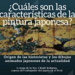 講演会:日本絵画の特徴とは?
