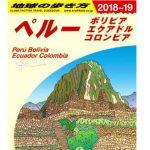 地球の歩き方 ペルー編・エクアドル編 2018-2019