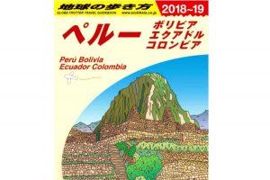 地球の歩き方 ガイドブック B23 ペルー ボリビア エクアドル コロンビア 2018年~2019年版
