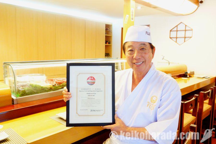 レストラン・フジ 日本産食材サポーター店