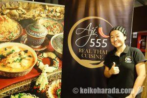 タイ料理教室@Ají 555 Real Thai Cuisine