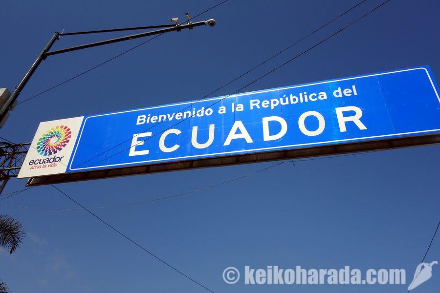 エクアドル国境