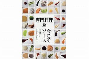 月刊専門料理・海外レポート
