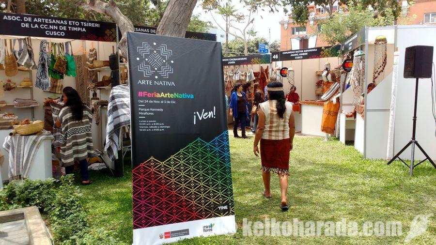 アマゾン伝統工芸フェアArte Nativa