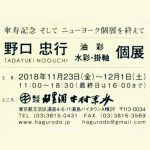 野口忠行画伯東京個展開催のお知らせ