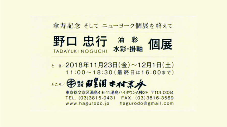 野口忠行東京個展