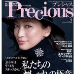 小学館「PRECIOUS」カサ・トマーダ マネージャー パトリシア・ガルフレ