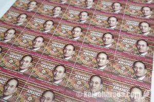 天野芳太郎生誕120周年記念切手