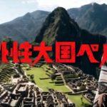 日本向け公式PV「意外性大国ペルー」
