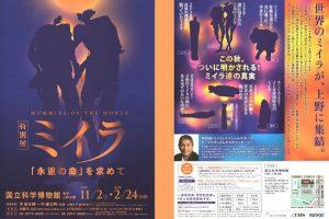 特別展 ミイラ 〜「永遠の命」を求めて MUMMIES OF THE WORLD 開催
