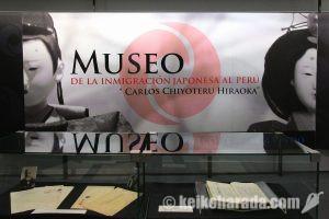 移住120周年でリニューアル!ペルー日本人移住史料館