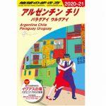 地球の歩き方 ガイドブック B22 アルゼンチン チリ パラグアイ ウルグアイ 2020年~2021年版