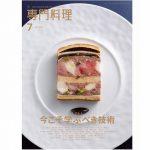 月刊 専門料理・海外レポート