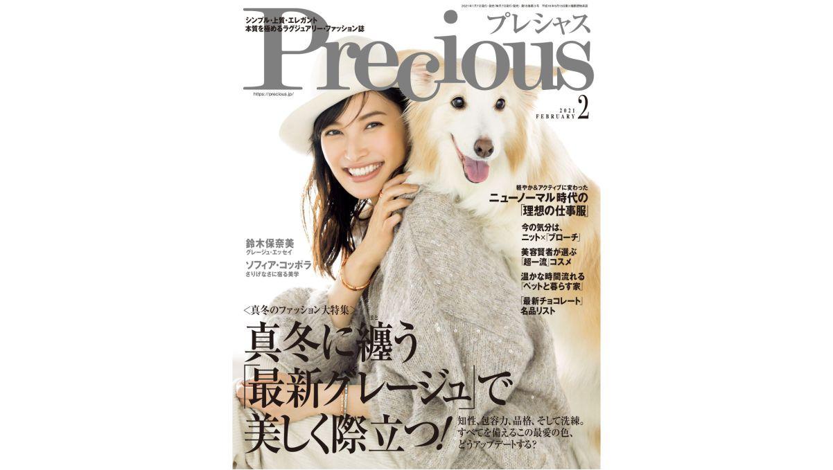 Precious 2021年2月号表紙
